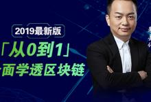 硅谷Live:从0到1,全面学透区块链,火币集团COO朱嘉伟2019年课程 免费下载