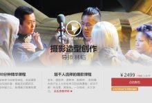 影视工业网:摄影造型创作,导演林韬拍片学院课程71.7G