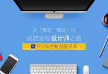 大鹏教育:PS综合案例提升课,课程+素材下载(22.6G)