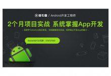微专业+Boolan:Android开发工程师,视频+源码课件下载