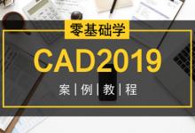 苏漫网校:零基础学CAD2019案例教程,完整版 免费下载
