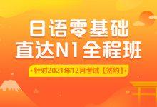 新东方在线:日语零基础直达N1全程vip长线班,2020最新日语教程下载(63G)