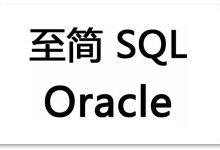 至简 SQL Oracle,31课时全套课程百度网盘 免费下载
