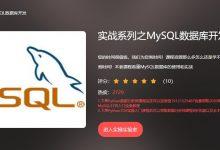 云开见明:实战系列之MySQL数据库开发,37节完整版下载