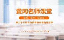 黄冈名师课堂合集,小学、初中、高中全套课程视频 270G完整版