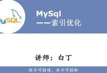 Mysql性能优化–索引优化 (索引不再是黑盒子) 免费下载