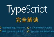 TypeScript 完全解读,26节完整版视频教程百度云盘 免费下载