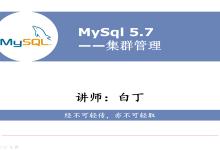 MySQL5.7 集群管理视频教程(主从复制、MHA、GTID、PXC) 免费下载