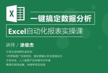 涂俊杰:Excel自动化报表实操课,SEM竞价推广必学的数据分析课下载