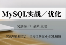 Mysql实战班(第三期),最新Mysql数据库理论+实践培训视频课程下载 (23.8G)