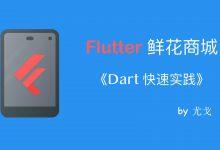 Flutter 鲜花商城项目实战视频教程,含源码百度云盘 免费下载