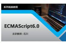 ECMAScript6.0入门视频教程,从0学习ES6培训视频课程 免费下载