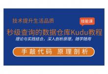 Kudu分布式数据库:秒级查询的数据仓库Kudu视频教程,云盘 免费下载