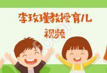 李玫瑾教授育儿视频,用正确的方式与孩子沟通 免费下载