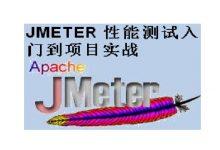 JMETER 性能测试入门到项目实战,理论+项目实践课程 免费下载
