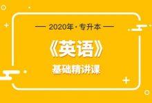 2020专升本英语基础精讲课,提分英语网课云盘下载(10G)