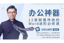 12堂颠覆传统的Word进阶必修课,张卓老师的视频+配套练习教程 免费下载