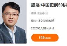 施展·中国史纲50讲(全),施展老师讲的历史课 免费下载