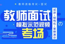 中公网校+华图:2020教师资格证统考面试,中小学数学+高中数学(试讲+答辩+结构化面试)