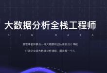 数据分析全栈工程师(第5期+8期),廖雪峰大数据分析课程(视频+课件69G) (内容更新)