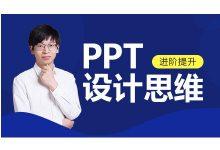 邵云蛟老师:PPT设计思维课,幻灯片视觉进阶提升