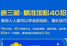 唐三藏老师的微信涨粉课:精准涨粉40招 免费下载