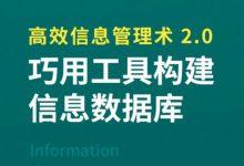 高效信息管理术,借助工具打造信息数据库,36节课程 免费下载