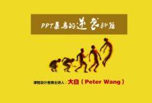 PPT菜鸟的逆袭秘籍,王锴(大白)老师幻灯片制作视频教程下载
