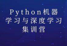 Python机器学习与深度学习集训营,零基础入门视频+源码课件百度云(14.5G)