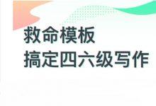 王菲四六级作文模板,英语写作词汇精讲+PDF范文 免费下载