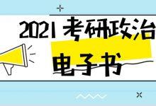 2021考研政治电子书17本精选(真题+解析+知识点总结) 免费下载