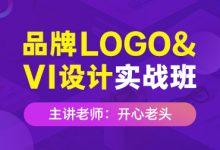 品牌logo&VI设计实战班,企业标志形象设计,视频课程下载 (更新第3期)