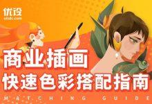 葭葭葭插画教程:商业插画配色入门指南 免费下载