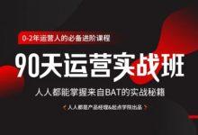互联网90天运营实战,0-2年运营人的必备进阶BAT实战课程