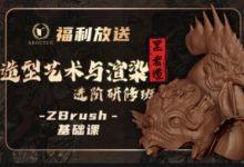 CG教程:黑老道ZBrush造型艺术与渲染进阶研修班,进阶培训(53G)