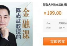 耶鲁大学陈志武教授的金融课,启发你的财富逻辑思维
