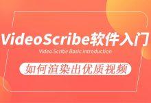零基础学习VideoScribe软件课程,渲染优质视频教程 免费下载