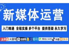 云里子商学院自媒体教程:新媒体营销短视频运营入门到精通