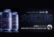 EJ OCtane渲染器学习手册,OC渲染大师之路课程下载(30G)
