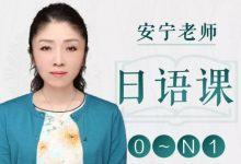 安宁老师的日语课0-N1,利用母语优势学习日语(音频)
