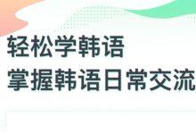 大牛老师韩国语培训课程:韩语中级上-入门精讲班