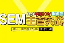 魔贝百度推广培训课程:60天SEM竞价网络推广主管VIP实战训练营