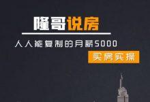 隆哥买房攻略:带你月薪5000买房,筹到钱,买对房 免费下载