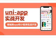 移动端开发教程:uni-app实战商城类app和小程序