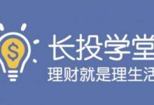 长投学堂:支付宝理财课,最简单的理财课程(MP3音频) 免费下载
