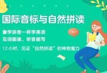 李军老师小学英语课:5-6年级·有道国际音标与自然拼读