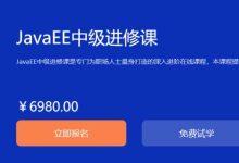 Java程序员进阶:JavaEE中级进修课视频教程+资料(120G)