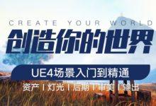 UE4场景制作,创造你的世界,入门到精通视频教程