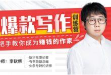 李砍柴自媒体教程:30天今日头条写作训练营(完整版) 免费下载