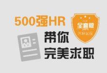 找一份好工作:500强HR带你完美面试,100节完整版
